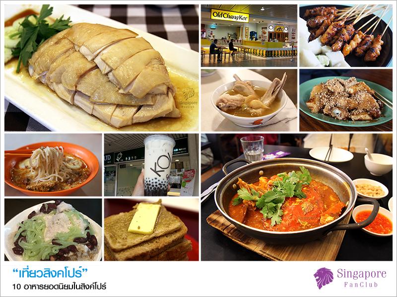 SGFC แนะนำ 10 อาหารยอดนิยมที่ไม่ควรพลาดในสิงค์โปร์!!