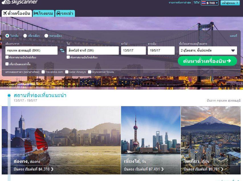 เที่ยวสิงคโปร์ได้อีก ด้วยวิธีหาตั๋วเครื่องบินถูกผ่านเวป SKYSCANNER