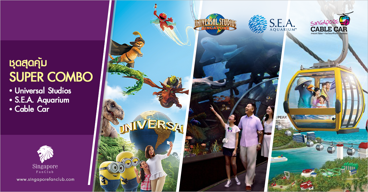 Super Combo : บัตร USS + SEA. Aquarium + Cable Car (R/T)