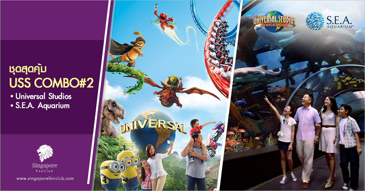 USS Combo2 : บัตร Universal Studios + S.E.A. Aquarium