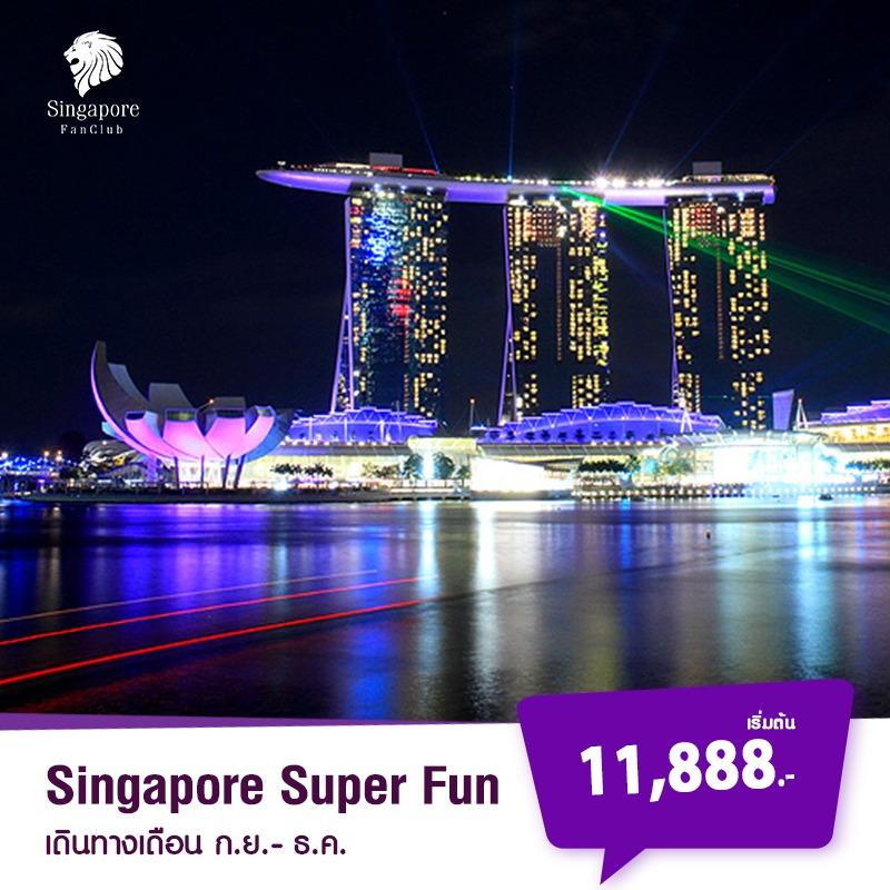 ทัวร์สิงคโปร์ Singapore Super Fun By SQ